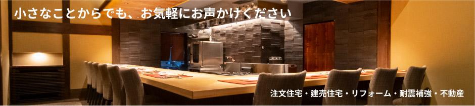 注文住宅・建売住宅・リフォーム・耐震補強・不動産事業   湘南・鎌倉地区、家の事ならお任せを!