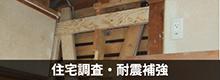 住宅調査・耐震補強